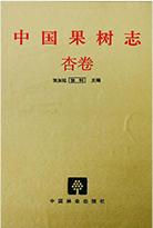 中国果树志   杏卷